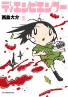 ディエンビエンフー 5 アクションコミックス / 月刊アクション