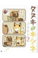タヌキとキツネ 2 リラクトコミックス