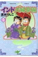 インド夫婦茶碗 23 ぶんか社コミックス