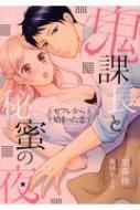 鬼課長と秘蜜の夜 セフレから始まった恋 ぶんか社コミックス Sgirl Selection Kindan Lovers