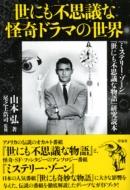 『ミステリー・ゾーン』『世にも不思議な物語』——日本のテレビに大きな影響を与えた、伝説の番組を徹底解説したガイドブック!