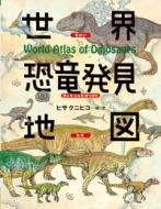 世界恐竜発見地図 ちしきのぽけっと
