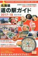 北海道 道の駅ガイド 2017‐18
