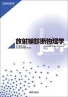 放射線診断物理学 医学物理学教科書シリーズ