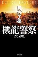 機龍警察 完全版 ハヤカワ文庫JA