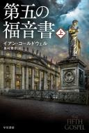 第五の福音書 上 ハヤカワ文庫NV