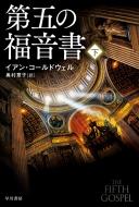 第五の福音書 下 ハヤカワ文庫NV