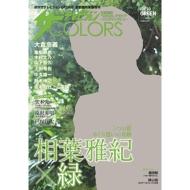 ザテレビジョンCOLORS vol.30 GREEN 2017年 6月 5日号