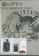 猫のダヤン バックパックBOOK