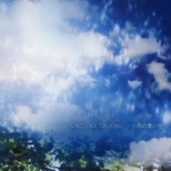 6月の青い空 (+LIVE CD)