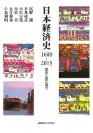 日本経済史 1600‐2015 歴史に読む現代