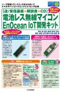 (送/受信基板+解説書+CD)電池レス無線マイコンEnOcean IoT開発キット トライアルシリーズ
