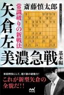 常識破りの新戦法矢倉左美濃急戦基本編 マイナビ将棋BOOKS