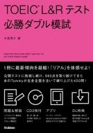 TOEICl&Rテスト必勝ダブル模試
