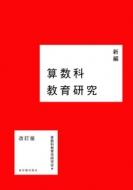新編 算数科教育研究 改訂版