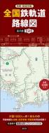 別冊「鉄道手帳」全国鉄軌道路線図 長尺版 第2版