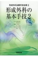 形成外科の基本手技 2 形成外科治療手技全書