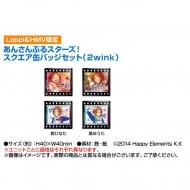 スクエア缶バッジセット 4種(2wink)/ あんさんぶるスターズ!【Loppi・HMV限定】