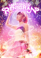 Marugoto Reni Chan Live DVD