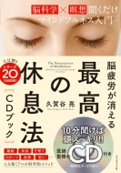 脳疲労が消える 最高の休息法[CDブック] [脳科学×瞑想]聞くだけマインドフルネス入門