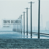 TOKYO DECIBELS 〜ORIGINAL MOTION PICTURE SOUNDTRACK〜