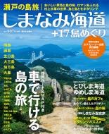 瀬戸の島旅 しまなみ海道+17島めぐり 地元スタッフが大好きな23島を徹底取材 車で行ける島の旅