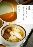 沖縄 のこしたい店忘れられない味 文化を伝え、地元で愛され続ける