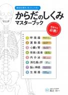 からだのしくみマスターブック 解剖生理学を学ぶ人のための
