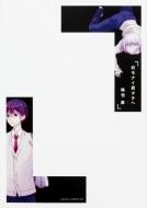 何モナイ君タチヘ 1 あすかコミックスDX