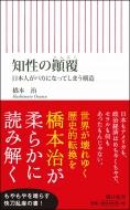 知性の顚覆 日本人がバカになってしまう構造 朝日新書