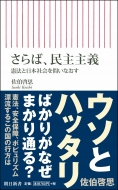 さらば、民主主義 憲法と日本社会を問いなおす 朝日新書
