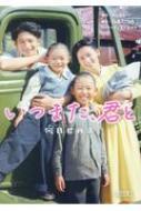 いつまた、君と 〜何日君再来 (ホーリージュンザイライ) 〜朝日文庫
