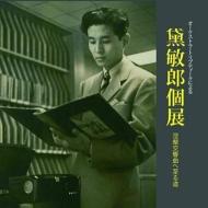 『黛 敏郎個展 -涅槃交響曲へ至る道 -』 水戸博之&オーケストラ・トリプティーク