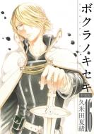 ボクラノキセキ 16 ドラマCD+小冊子付き特装版 IDコミックススペシャル/ZERO-SUMコミックス
