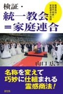 検証・統一教会=家庭連合 霊感商法・世界平和統一家庭連合の実態