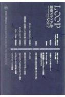 LOOP映像メディア学 東京藝術大学大学院映像研究科紀要 Vol.7
