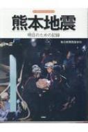 熊本地震 明日のための記録
