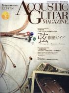 アコースティック・ギター・マガジン (ACOUSTIC GUITAR MAGAZINE)2017年 6月号 2017 SPRING ISSUE VOL.72 (CD付き)