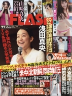 FLASH (フラッシュ)2017年 5月 2日号