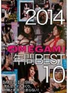 【アウトレット】2014 MEGAMI 年間BEST10