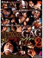 【アウトレット】魅惑のGAG・さるぐつわコレクション2