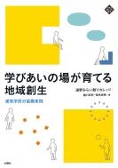 学びあいの場が育てる地域創生 産官学民の協働実践 文化とまちづくり叢書