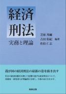 経済刑法 実務と理論