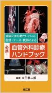 実際に手を動かしている医師・ナース・技師による 必携!血管外科診療ハンドブック