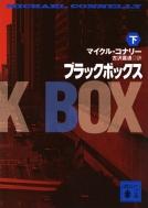 ブラックボックス 下 講談社文庫