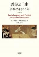 義認と自由 宗教改革500年2017