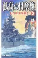 孤高の日章旗 北日本海海戦! 2 タツの本 RYU NOVELS