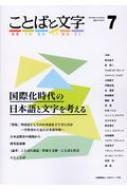 ことばと文字 国際化時代の日本語と文字を考える 7 2017年春号