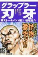 グラップラー刃牙 最大トーナメント編 8 秋田トップコミックス 500