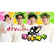 【全巻購入特典対象】dTVオリジナル「ゴッドタン」 VOL.1〜3全巻セット